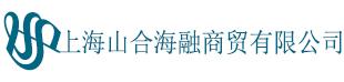 上海山合海融商贸有限公司 Logo